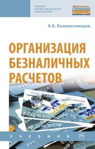 Организация безналичных расчетов ISBN 978-5-16-015118-2