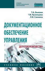 Документационное обеспечение управления (делопроизводство) ISBN 978-5-16-013913-5