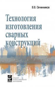 Технология изготовления сварных конструкций ISBN 978-5-8199-0883-9