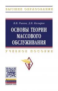 Основы теории массового обслуживания (Основной курс:марковские модели, методы марковизации) ISBN 978-5-16-010945-9