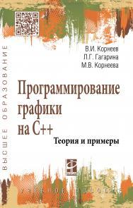 Программирование графики на С++. Теория и примеры ISBN 978-5-8199-0837-2
