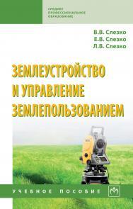Землеустройство и управление землепользованием ISBN 978-5-16-013916-6