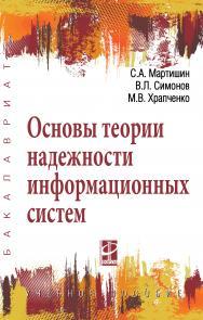 Основы теории надежности информационных систем ISBN 978-5-8199-0757-3