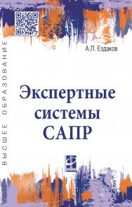 Экспертные системы САПР ISBN 978-5-8199-0886-0