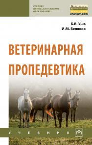 Ветеринарная пропедевтика ISBN 978-5-16-013898-5