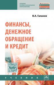 Финансы, денежное обращение и кредит ISBN 978-5-91134-552-5