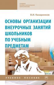 Основы организации внеурочных занятий школьников по учебным предметам ISBN 978-5-16-015267-7