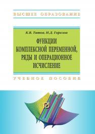 Функции комплексной переменной, ряды и операционное исчисление в задачах и примерах в Mathematica ISBN 978-5-369-01677-0