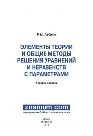 Элементы теории и общие методы решения уравнений и неравенств с параметрами ISBN 978-5-16-107747-4