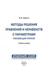 Методы решений уравнений и неравенств с параметрами. Пособие для учителя ISBN 978-5-16-107752-8
