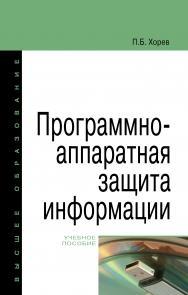 Программно-аппаратная защита информации ISBN 978-5-00091-709-1