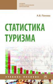 Статистика туризма ISBN 978-5-16-015326-1