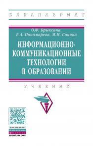 Информационно-коммуникационные технологии в образовании ISBN 978-5-16-012818-4