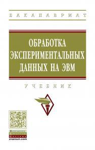 Обработка экспериментальных данных на ЭВМ ISBN 978-5-16-013461-1
