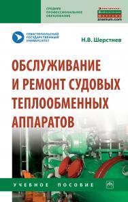 Обслуживание и ремонт судовых теплообменных аппаратов ISBN 978-5-16-015351-3