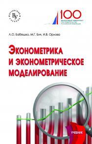 Эконометрика и эконометрическое  моделирование ISBN 978-5-9558-0576-4