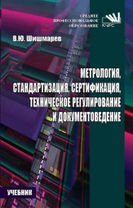 Метрология, стандартизация, сертификация, техническое регулирование и документоведение. ISBN 978-5-906923-15-8