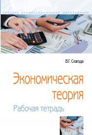 Экономическая теория ISBN 978-5-91134-834-2