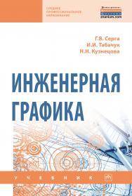 Инженерная графика ISBN 978-5-16-015545-6
