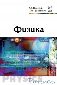 Физика ISBN 978-5-91134-902-8