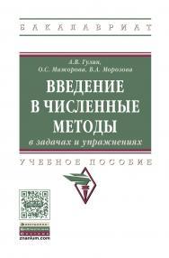 Введение в численные методы в задачах и упражнениях ISBN 978-5-16-012876-4