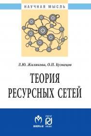 Теория ресурсных сетей ISBN 978-5-369-01645-9