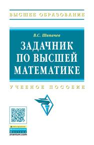 Задачник по высшей математике ISBN 978-5-16-010071-5
