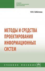 Методы и средства проектирования информационных систем ISBN 978-5-16-015597-5