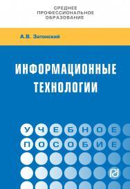Информационные технологии: разработка информационных моделей и систем ISBN 978-5-369-01823-1