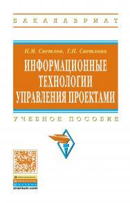 Информационные технологии управления проектами ISBN 978-5-16-004472-9