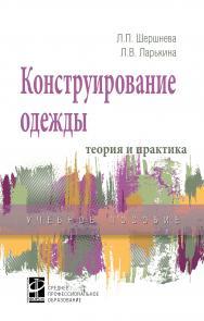 Конструирование одежды: Теория и практика ISBN 978-5-8199-0791-7