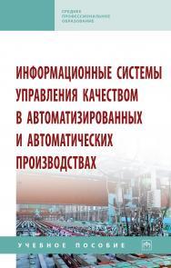 Информационные системы управления качеством в автоматизированных и автоматических производствах ISBN 978-5-16-015662-0