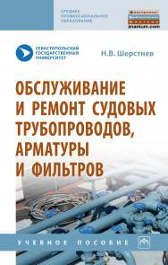 Обслуживание и ремонт судовых трубопроводов, арматуры и фильтров ISBN 978-5-16-016152-5