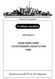 Язык описания электронной аппаратуры VHDL : учеб. пособие ISBN 119-2009
