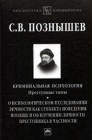 Криминальная психология ISBN 978-5-16-002934-4