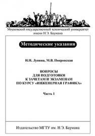 Вопросы для подготовки к зачетам и экзаменам по курсу «Инженерная графика» : метод. указания : в 2 ч. — ч. 1 ISBN 135-2009