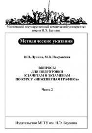 Вопросы для подготовки к зачетам и экзаменам по курсу «Инженерная графика» : метод. указания : в 2 ч. — ч. 2 ISBN 136-2009