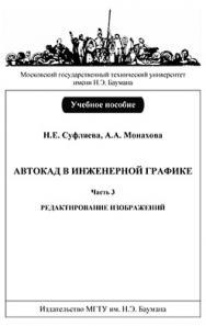 Автокад в инженерной графике: Учеб. пособие: В 3 ч. — Ч. 3: Редактирование изображений ISBN 137-2009