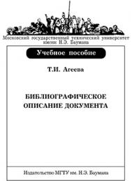 Библиографическое описание документа : учеб. Пособие ISBN 142-2009