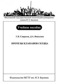 Протезы клапанов сердца : учеб. Пособие ISBN 174-2009