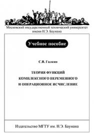 Теория функций комплексного переменного и операционное исчисление: учеб. пособие для вузов ISBN 177-2009