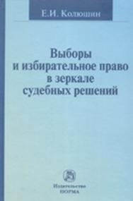 Выборы и избирательное право в зеркале судебных решений ISBN 978-5-91768-087-3