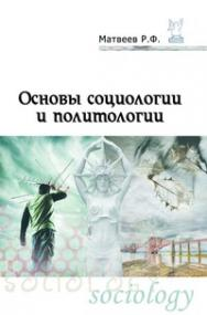 Основы социологии и политологии ISBN 978-5-91134-411-5