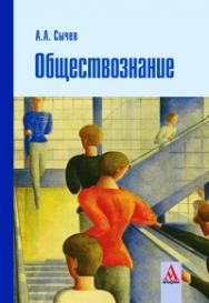 Обществознание ISBN 978-5-98281-217-9