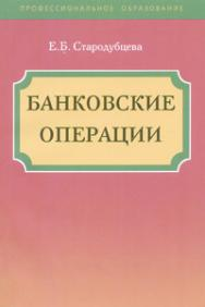Банковские операции ISBN 978-5-8199-0264-6