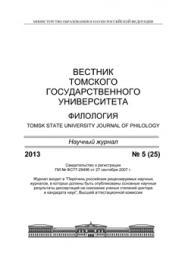 Вестник Томского государственного университета. Филология ISBN 1998-6645