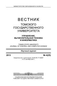 Вестник Томского государственного университета. Управление, вычислительная техника и информатика ISBN 1998-8605