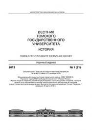 Вестник Томского государственного университета. История ISBN 1998-8613