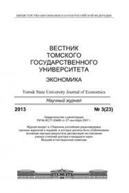 Вестник Томского государственного университета. Экономика ISBN 1998-8648