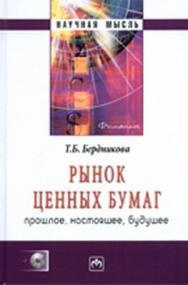 Рынок ценных бумаг: прошлое, настоящее, будущее ISBN 978-5-16-004150-6